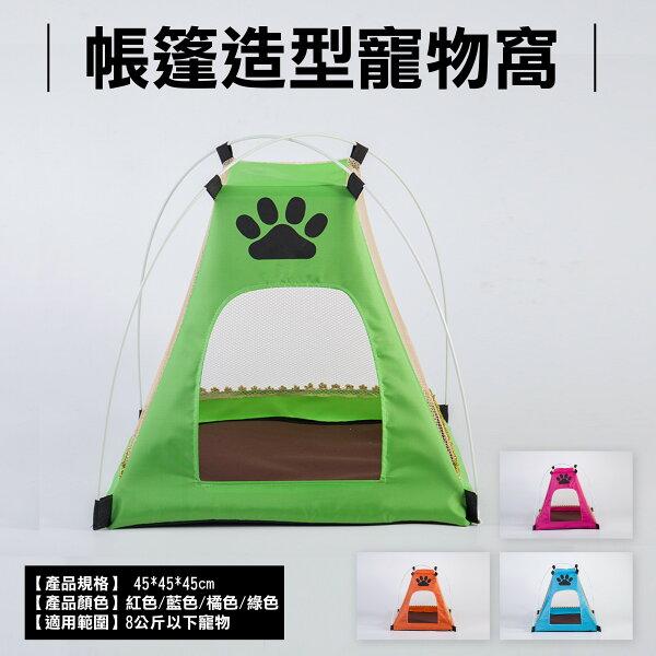攝彩:攝彩@帳篷造型寵物窩寵物露營狗屋寵物防蚊帳篷床墊狗屋睡窩寵物造型床具用品小中型幼犬貓咪房子可收納印地安