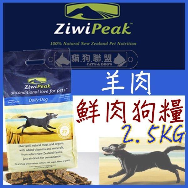 +貓狗樂園+ 紐西蘭ZiwiPeak巔峰【鮮肉狗糧。飼料。羊肉。2.5kg】2780元