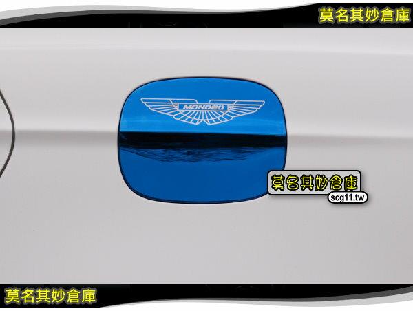 莫名其妙倉庫【DL060炫格鏡面油箱蓋】不鏽鋼三色可選Mondeo字樣亮面mondeo2015MK5