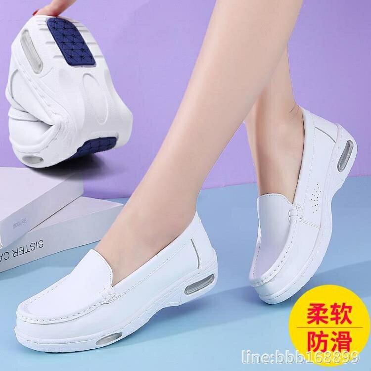 護士鞋 氣墊護士鞋女軟底春夏款坡跟不累腳夏天透氣防臭真皮厚底增高女鞋 -盛行華爾街