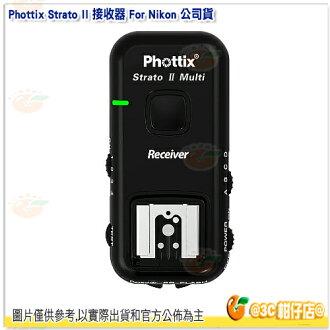 Phottix Strato II 單接收器 For Nikon 公司貨 無線閃燈接收器 引閃器