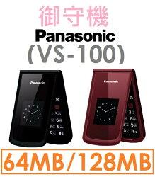 【原廠貨】國際牌松下 Panasonic VS-100 2.8吋 3G摺疊式手機●雙螢幕●老人機●防潑水●御守機●折疊