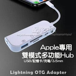 【Apple專用Hub】Lightning 轉 3.5mm/充電/讀卡機/隨身碟 高速傳輸 雙模式切換/iphone/ipad/ipod-ZY