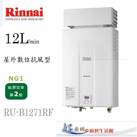 Rinnai-林內牌-原廠-RU-B1271RF-12公升屋外抗風型LED顯示熱水器