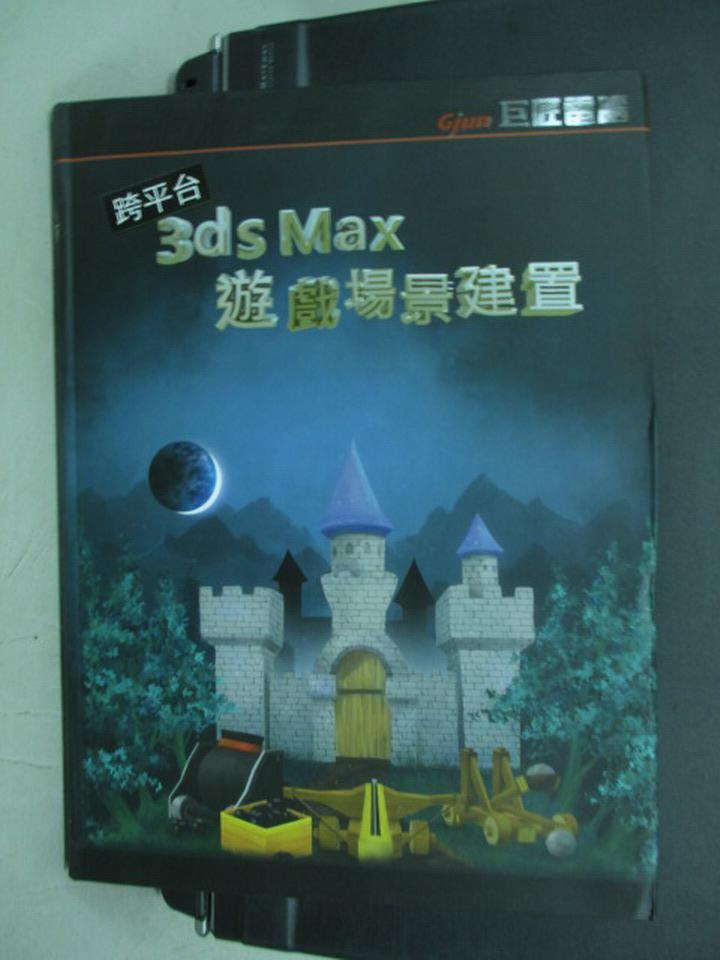 【書寶二手書T9/電腦_YDF】跨平台3ds Max遊戲場景建置_附光碟_原價420