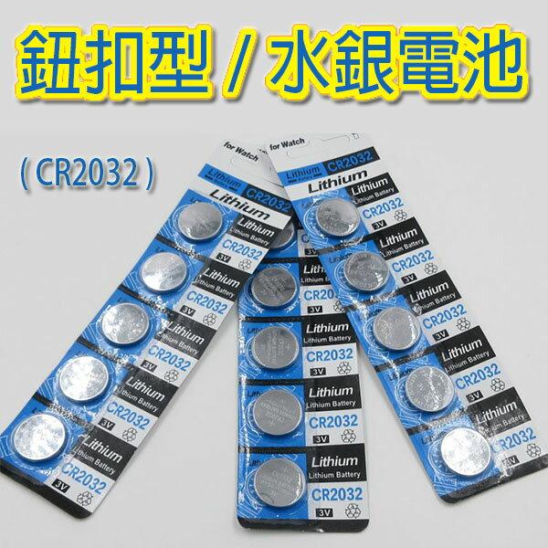 【省錢博士】CR2032 鈕扣型 / 水銀電池