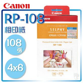 ➤4X6 相片紙【和信嘉】Canon RP-108 相印紙+色帶(108張) RP108 (相片/明信片) CP910 CP1200 ※CP900(含)以前之機型不適用