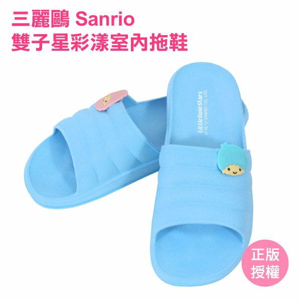 雙子星彩漾室內拖鞋23.5-26.5cm尺碼齊全 塑膠拖鞋 Sanrio 三麗鷗[蕾寶]