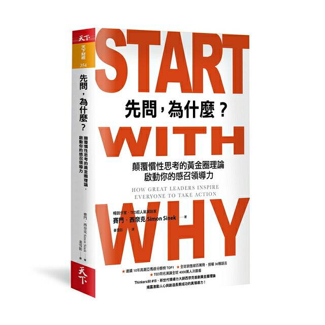 先問,為什麼?顛覆慣性思考的黃金圈理論,啟動你的感召領導力(新增訂版) 1