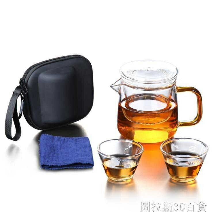 玻璃旅行茶具套裝車載便攜包式戶外一壺二杯快客茶壺飄逸小泡茶杯 摩登生活