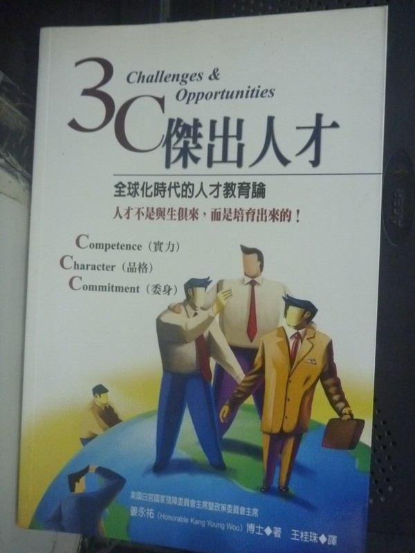 【書寶二手書T8/傳記_LES】3C傑出人才_姜永祐