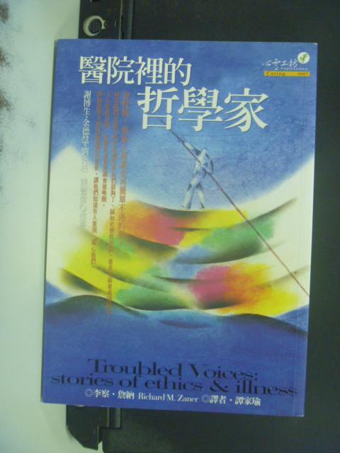 【書寶二手書T5/財經企管_LQJ】醫院裡的哲學家_李察.詹納, 譚家瑜