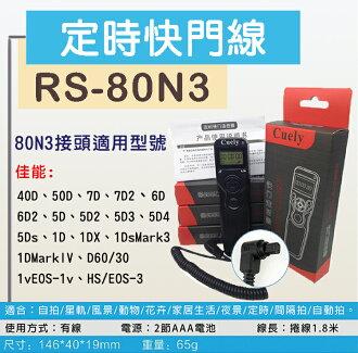 攝彩@佳能Canon RS-80N3電子定時快門線5D3 5D2 6D 7D 5D 50D 40D 30D