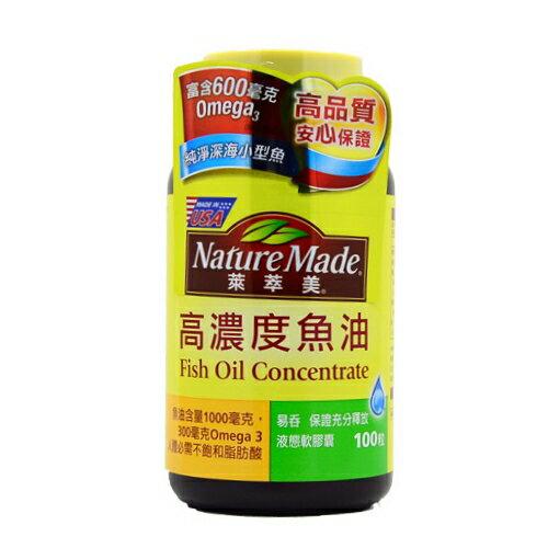 【小資屋】萊萃美 高濃度魚油 (100錠) 效期:2020.2.28