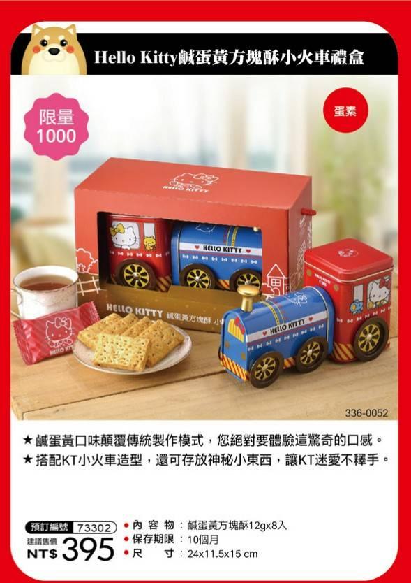 Hello Kitty 鹹蛋黃方塊酥小火車禮盒