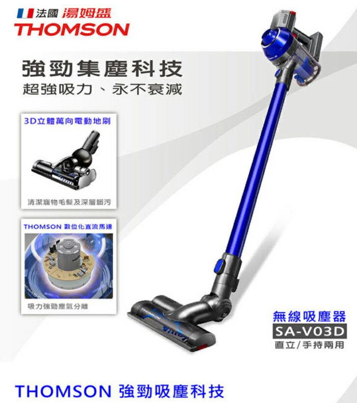 ~迪特軍3C~THOMSON SA~V03D手持無線吸塵器 多級旋風氣旋科技 高效率可水洗
