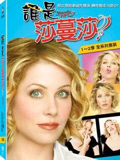 誰是莎蔓莎? 1-2季 全系列套裝 DVD