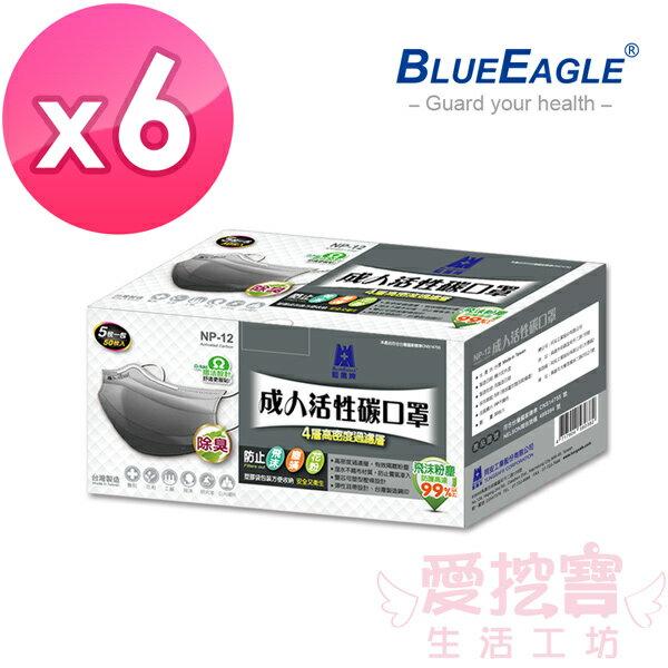 【藍鷹牌】台灣製 成人平面活性碳口罩 50片*6盒 NP-12*6 免運費