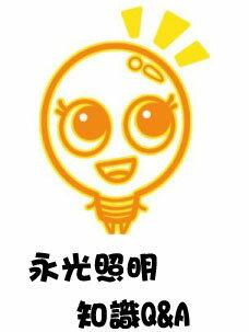 知識Q&A-如何選擇LED燈泡