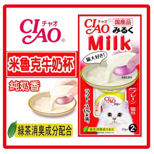【回饋價】CIAO 米魯克牛奶杯-純奶香25g*2個(CS-91)-特價53元>可超取 (D002A96)