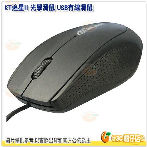 KT追星II 光學滑鼠 USB有線滑鼠 800DPI 人體工學 66g