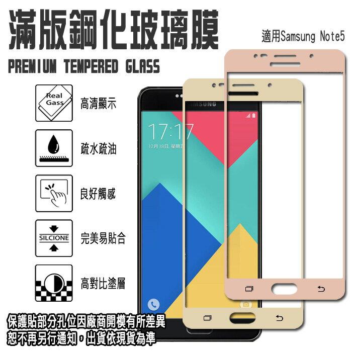 【9H滿版 鋼化玻璃保護貼】5.7吋 Samsung Galaxy Note 5/N9208 玫瑰金/土豪金-螢幕保護貼 強化玻璃 /全螢幕/全屏/2.5D弧邊/高清透/強化/防爆/防刮/TIS購物館