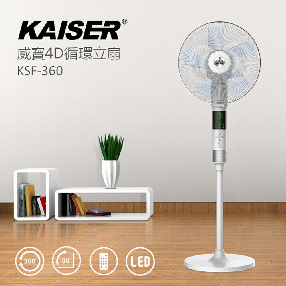威寶家電【威寶Kaiser】360度4D循環立扇-KSF 360