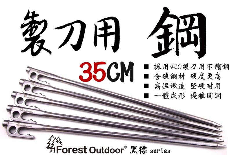 【【蘋果戶外】】Forest Outdoor 精品級送袋 35cm不鏽鋼營釘製刀用420不銹鋼硬度超越304 35公分鑄鐵釘
