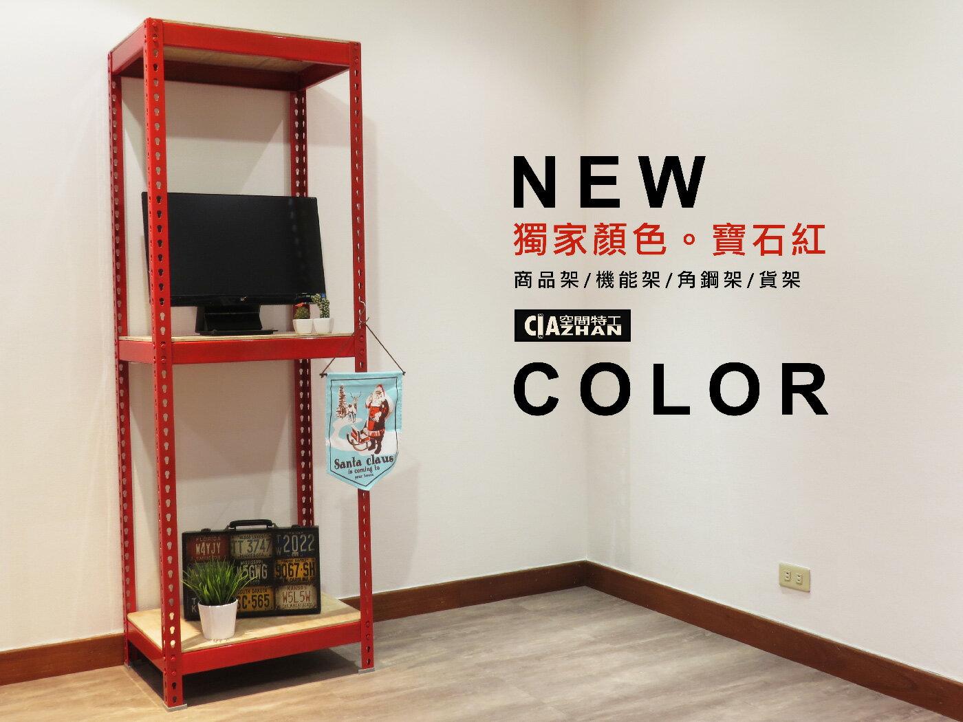 收納櫃?空間特工?置物架 書架 鞋櫃 (長2尺x深1.5尺x3層,高6尺 )書櫃 電視櫃 多功能組合架
