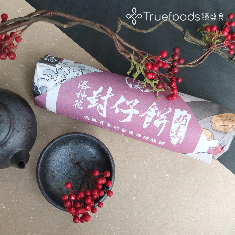 福和成封仔餅 400g / 封 百年糕餅 台東伴手禮 月餅 禮盒 7