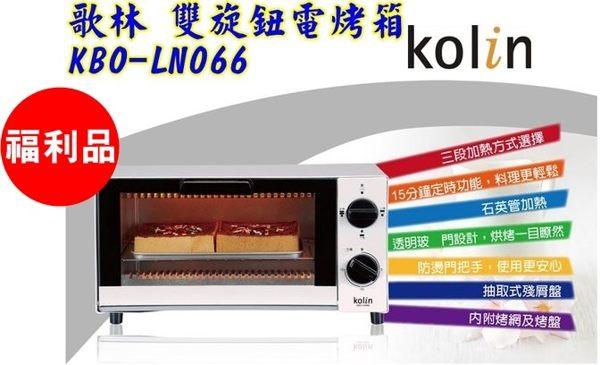 ^( 品^)~歌林~雙旋鈕電烤箱KBO~LN066 ~隆美家電