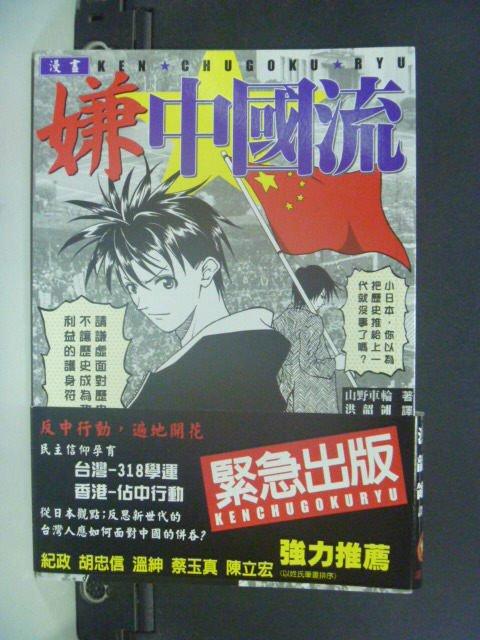 【書寶二手書T6/漫畫書_JPD】漫畫嫌中國流:中國被嫌棄的七大理由_山野車輪