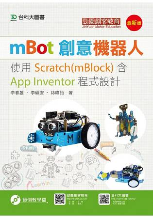 mBot創意機器人-使用Scratch(mBlock)含App Inventor程式設計
