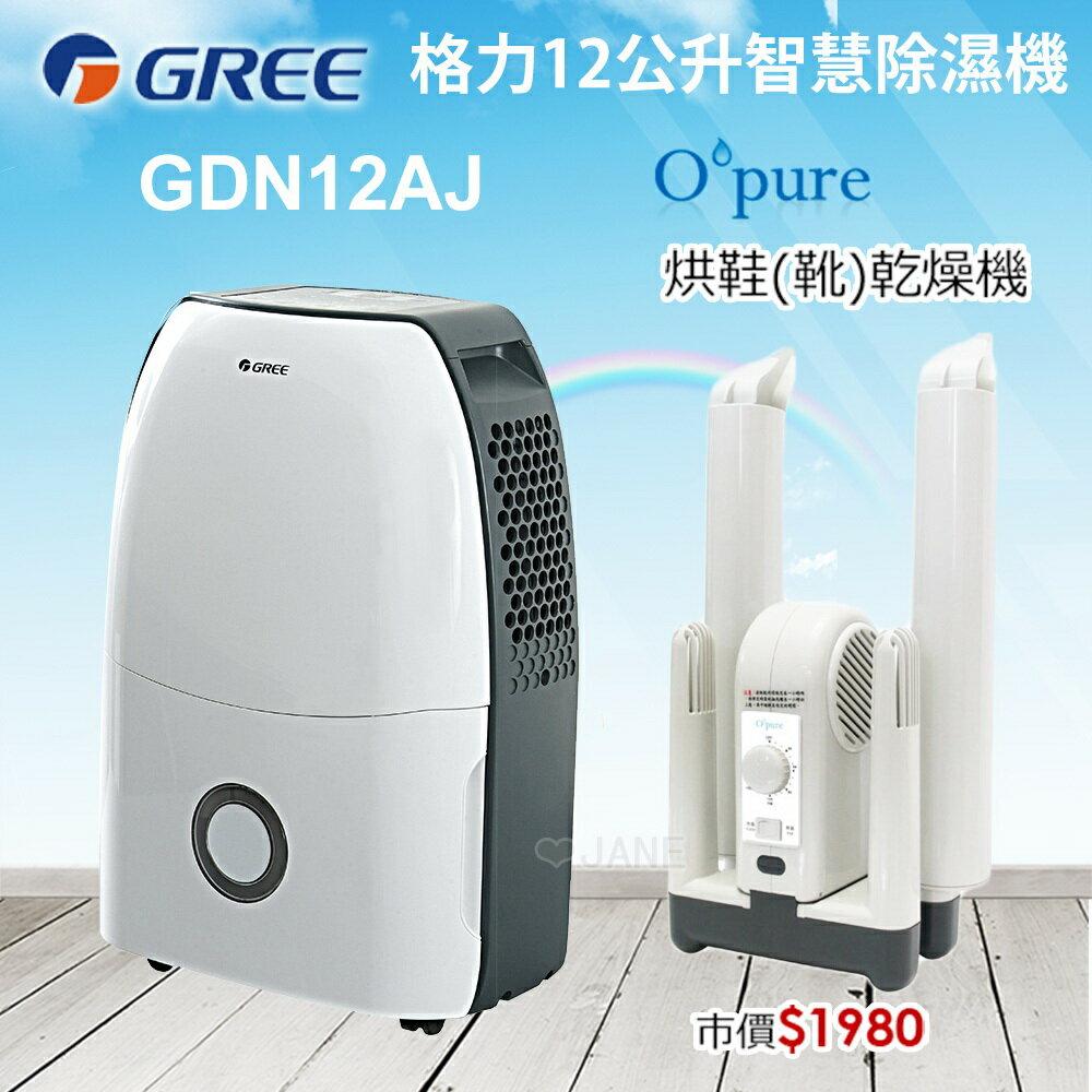【現貨】GREE 格力 1級效能除濕機12公升 GDN12AJ+B1烘鞋機 - 限時優惠好康折扣