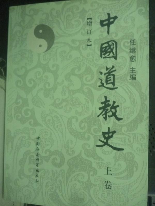 【書寶二手書T1/宗教_IPI】中國道教史(上)_任繼愈_簡體書