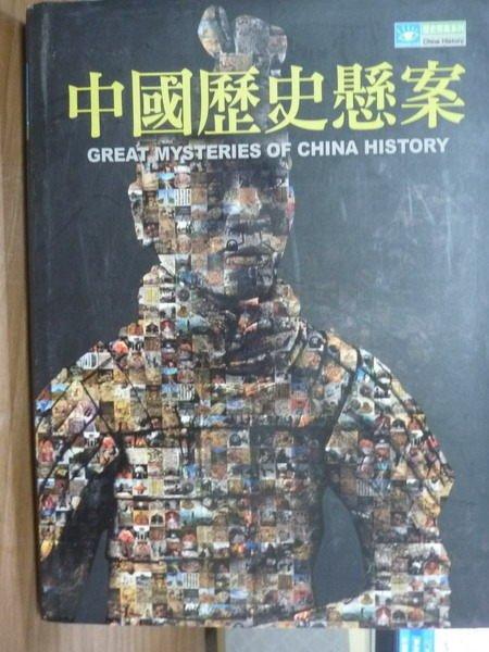 【書寶二手書T2/歷史_PET】中國史懸案_通鑑文化