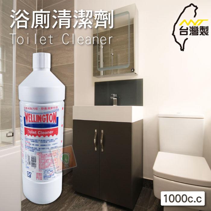 ORG《SD1500b》台灣製MIT~今日促銷!浴廁 廁所 浴室 馬桶 清潔劑 去霉除垢清潔劑 磁磚瓷磚 清潔劑 大掃除