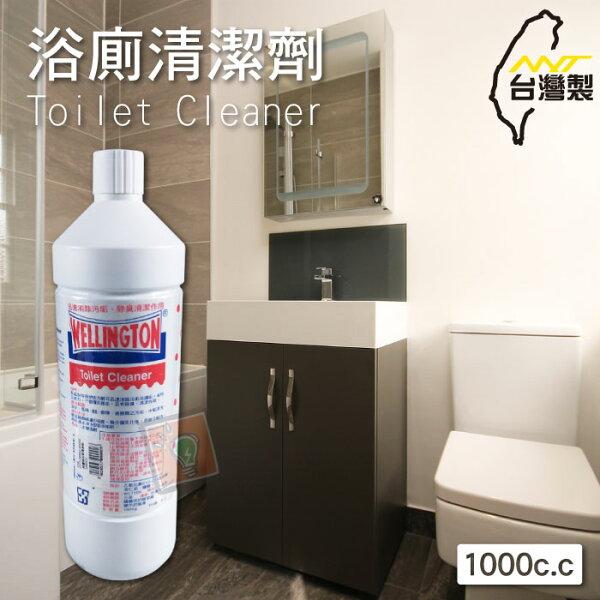 ORG《SD1500b》台灣製MIT~今日促銷!浴廁廁所浴室馬桶清潔劑去霉除垢清潔劑磁磚瓷磚清潔劑大掃除