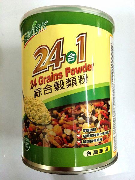 健康時代 24合1綜合穀粉(無糖) 900g/罐 原價$360-特價$329 含卵磷脂 零膽固醇 食品安全認證