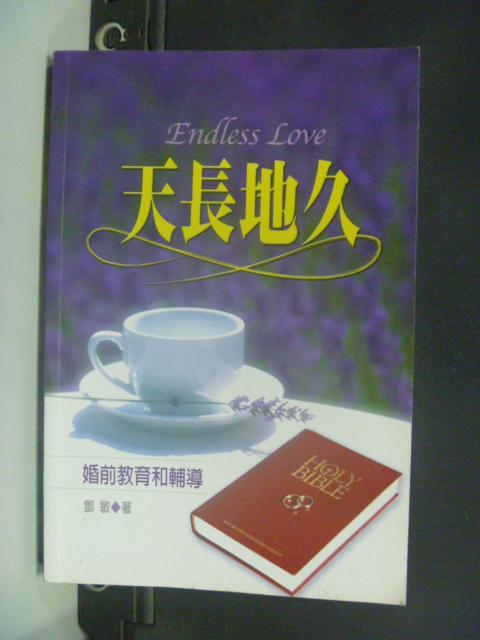 【書寶二手書T6/兩性關係_NLT】天長地久_鄧敏