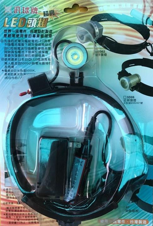台灣製造 汎球牌3D06 近照專用 保固一年LED 3W led頭燈 L2頭燈 工作燈