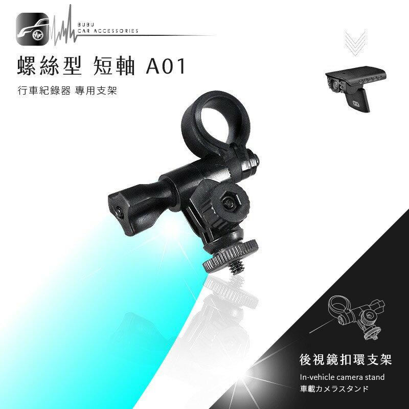 【A01 螺絲型-短軸】後視鏡扣環式支架 快譯通 Abee V10 V11 V31 創碁科技 LiMix LR1