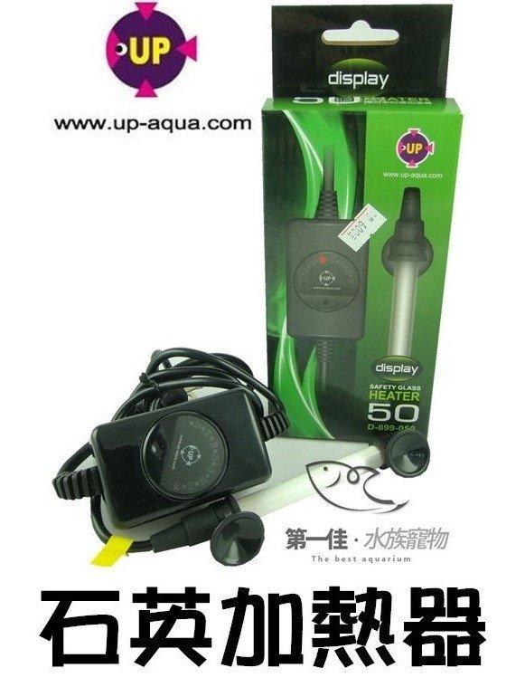 [第一佳 水族寵物] [小缸]台灣雅柏UP 顯示型防爆加溫器 [50W]控溫器加熱器 特賣免運
