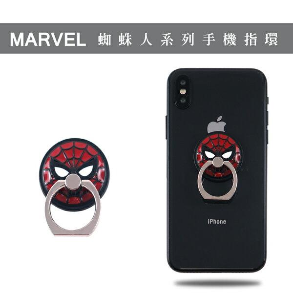 MARVEL漫威蜘蛛人圓型立體指環扣手機支架