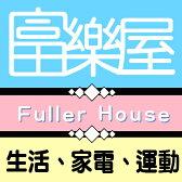 富樂屋 Fuller House