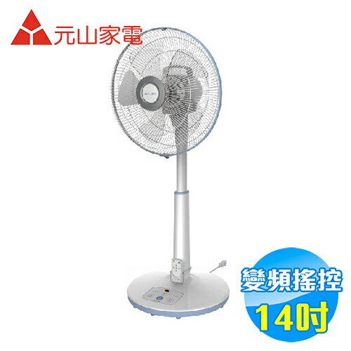 【滿3千,15%點數回饋(1%=1元)】元山 14吋DC變頻微電腦電風扇 YS1406SFDX