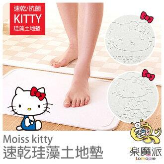 『樂魔派』日本製 日本進口 珪藻土 Moiss KITTY 浴室地墊 衛浴 踏墊 自然素材 抗菌 踏墊 強力吸濕 速乾