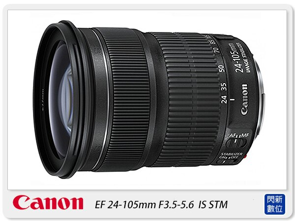 【分期0利率,免運費】Canon EF 24-105mm F3.5-5.6 IS STM (24-105,公司貨)