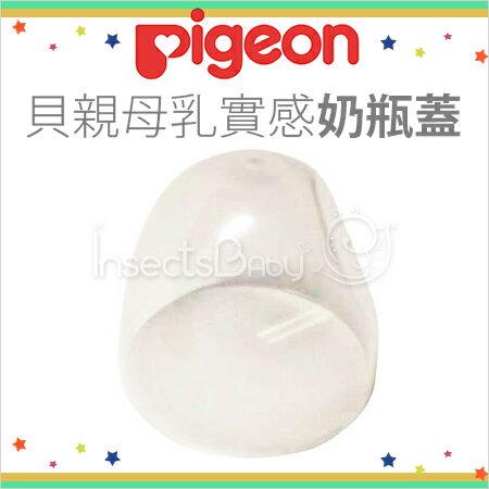 ✿蟲寶寶✿【日本Pigeon】適用貝親寬口母乳實感及新母乳實感寬口奶瓶-母乳實感奶瓶蓋