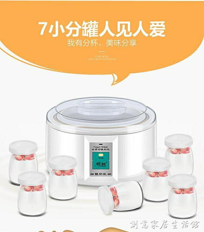 酸奶機全自動家用1.5L迷你多功能自制發酵玻璃分杯菌粉領銳PA-15AWD  新年鉅惠 台灣現貨